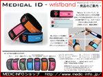 Medical ID リストバンド